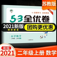 53全优卷二年级上册数学苏教版 2020秋新版53天天练同步试卷二年级上册