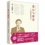 李镇西教育作品精选集-爱心与教育. 素质教育探索手记