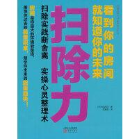 扫除力:看到你的房间就知道你的未来(日本畅销300万册,韩国、台湾畅销100万册,改变千万人的思维与命运,从此只吸引正