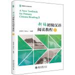 新编初级汉语阅读教程II