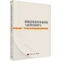 陆疆边境旅游发展战略与政策创新研究
