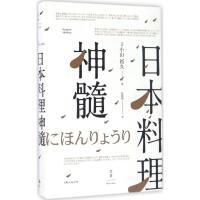日本料理神髓 上海人民出版社
