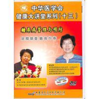 中华医学会健康大讲堂系列(十三)DVD( 货号:10381000140)