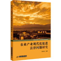 农业产业现代化促进法律问题研究(吴长波)