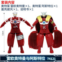 【支持礼品卡】奥特曼怪兽玩具套装变形蛋奥特蛋赛罗银河迪迦赛文蛋龙w5p