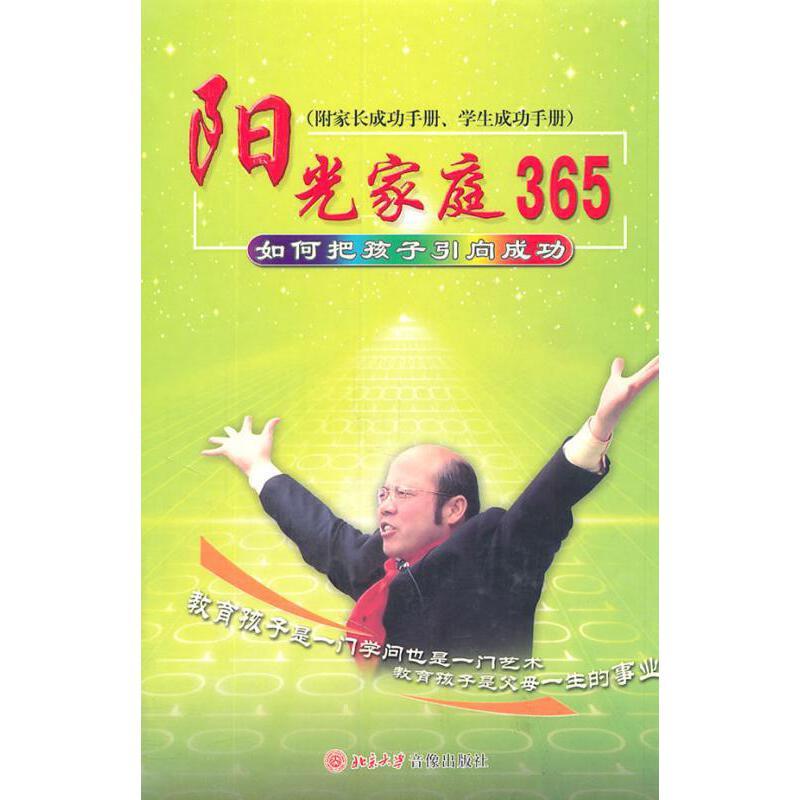 阳光家庭365——如何把孩子引向成功 本社 编 北京大学音像出版社 9787880155037 正版书籍!好评联系客服优惠!谢谢!