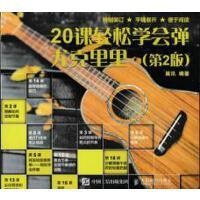 20课轻松学会弹尤克里里(第2版) 巢讯 人民邮电出版社 9787115442048