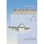 【二手旧书9成新】桥梁设计百问(第2版) 邵旭东,胡建华 人民交通出版社 9787114057717