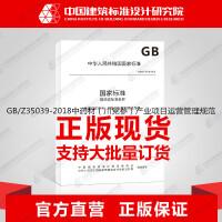 GB/Z35039-2018中药材(川党参)产业项目运营管理规范