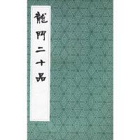 【新书店正版】龙门二十品,上海书店出版社,上海书店出版社9787806229385