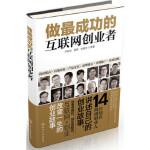 【新书店正版】做最成功的互联网创业者,卢松松、姜伟、朱建志,化学工业出版社9787122258359