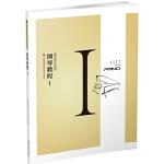 钢琴教程(1)(全国普通高等院校钢琴系列教材)