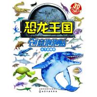 恐龙王国创意泡泡贴――水下的暗影
