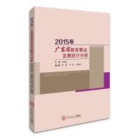2015年广东省教育事业发展统计分析