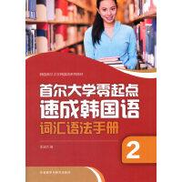 首尔大学零起点速成韩国语词汇语法手册(2)