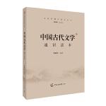 中国古代文学通识读本