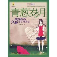 皇冠新星 男子女孩文学系列丛书:青葱岁月 那段时间她当了回养生 罗英 主编 9787500784920 中国少年儿童出版
