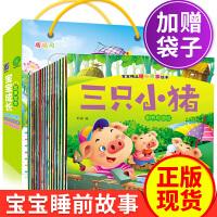 带拼音的儿童绘本 宝宝精品晚安睡前故事 袋装 共20册 0-1-2-3-4-5-6-7周岁幼儿启蒙早教读物书籍 拇指姑娘 婴儿宝宝幼儿园童话