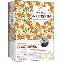 小飞侠彼得.潘-(插图典藏本)