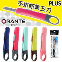 日本plus普乐士学生手工刀具 墙纸裁纸刀片 开箱胶带不粘胶美工刀