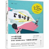 家有顽童 孩子有了多动症怎么办?(原书第2版) 重庆大学出版社