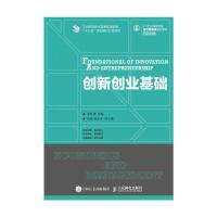【旧书二手书8成新】创新创业基础 李新庚 人民邮电出版社 9787115430687