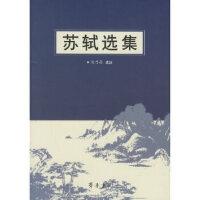 【新书店正版】苏轼选集 刘乃昌 选注 齐鲁书社