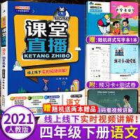 课堂直播四年级下册语文人教部编版教材解读 2021年春新版