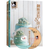 翻糖蛋糕&饼干制作入门1、2(附DVD)(套装全二册)