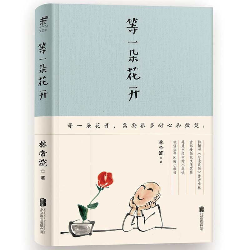 等一朵花开 2019年高考语文作文试题出处 《中国诗词大会》舞台水墨绘制人、人文摄影师林帝浣(小林)书画散文随笔集,用很多的耐心和微笑,等一朵花开放。中央电视台拍摄的同名纪录片同步播出。