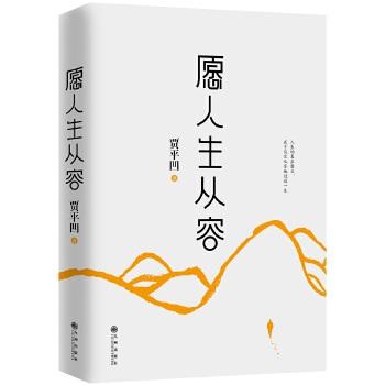 愿人生从容(pdf+txt+epub+azw3+mobi电子书在线阅读下载)