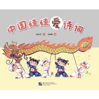 中国娃娃爱诗词