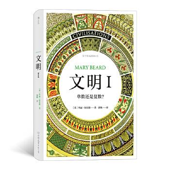 文明I(pdf+txt+epub+azw3+mobi电子书在线阅读下载)