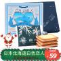 日本进口零食 北海道白色恋人巧克力夹心饼干12枚礼盒 送女友礼物