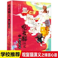 观复猫演义之锋言心语 马未都嘟嘟咒言蜜语儿童历史漫画书我想和你过个节如果历史是一群喵中国历史读物漫画6-7-8-9-1
