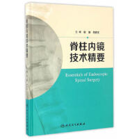 脊柱内镜技术精要,康健,樊碧发,人民卫生出版社9787117229845
