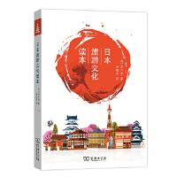 【正版全新直发】日本旅游文化读本 山口百男 9787100161473 商务印书馆