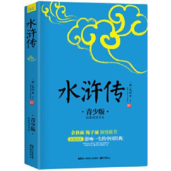水浒传 青少版 梅子涵、余秋雨推荐,白话青少版,生僻字注音,知识点注释,手绘插图。高高国际 出品