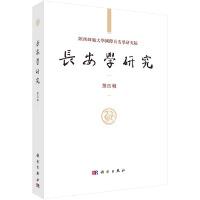 长安学研究(第四辑)