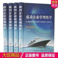 正版 成功企业管理绝学 企业家 经营管理4册16开精装 团结出版社