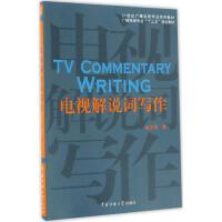 电视解说词写作 传媒大学出版社