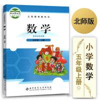 北师版小学五年级上册数学书五年级上册数学课本5年级上册数学课本教材教科书北师大版 绿色印刷