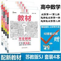 王后雄 2018版 教材完全解读 高中数学 必修12345 苏教版SJSX 全套5本
