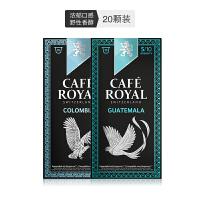 【网易考拉】欧瑞家 CaféRoyal危地马拉 哥伦比亚单一产区胶囊咖啡 适用雀巢咖啡机 UTZ认证10颗/盒