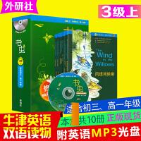 外研社:书虫(第3级上.适合初三.高一)(共10册)(配MP3)