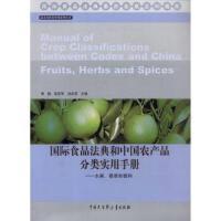 蔬菜及特色作物系列丛书 食品法典和中国农产品分类 正版 季颖,张宏军,刘丰茂 9787500095491
