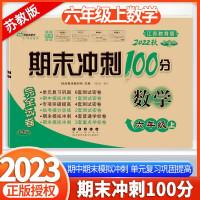 期末冲刺100分六年级上册数学试卷 2021秋苏教版