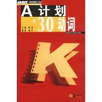 【旧书二手书8成新】A计划之30动词 杨莉 鹭江出版社 9787806711767