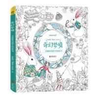 【旧书二手书8成新】奇幻梦境 北京联合出版公司 北京联合出版公司 9787550228269