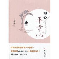 【新书店正版】禅心:平常心,(日)尾关宗园,东方出版社9787506068765